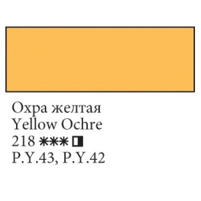Охра жовта, 46 мл, Ладога, олійна фарба