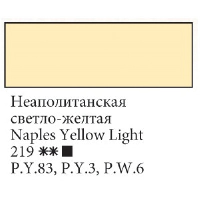 Неаполітанська світло-жовта, 46 мл, Ладога, олійна фарба