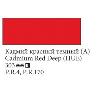 Кадмій червоний темний (А) олійна фарба, 46мл, ЗХФ Ладога 303