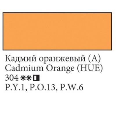 Кадмій оранжевий (А), 46 мл, Ладога, олійна фарба