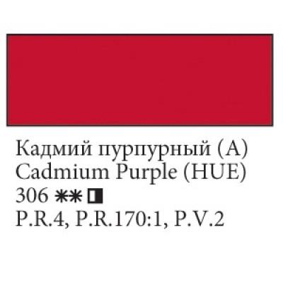 Кадмій пурпурний (А), 46 мл, Ладога, олійна фарба