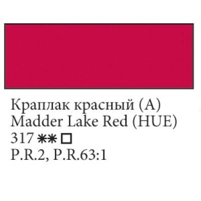 Краплак червоний (А), 46 мл Ладога, олійна фарба