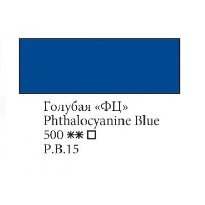 Блакитна ФЦ олійна фарба, 120мл, Ладога