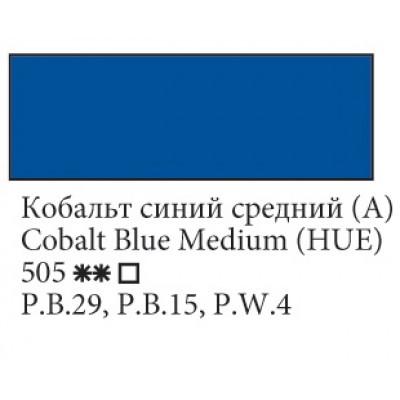 Кобальт синій середній (А), 46 мл, Ладога, олійна фарба