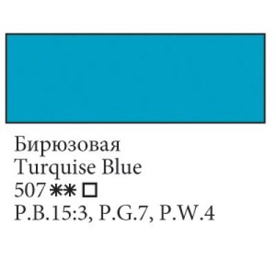 Бірюзова олійна фарба, 120мл, Ладога