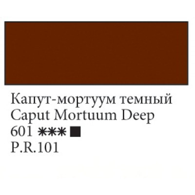 Капут-мортуум темний, 46 мл Ладога, олійна фарба