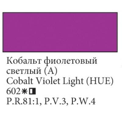 Кобальт фіолетовий світлий (А), 46 мл, Ладога, олійна фарба