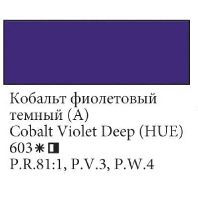 Кобальт фіолетовий темний (А), 46 мл, Ладога, олійна фарба