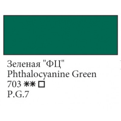 Зелена ФЦ олійна фарба, 120мл, Ладога