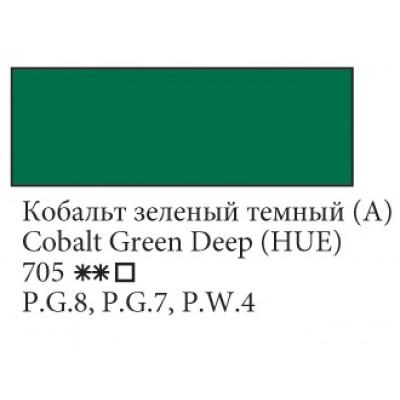 Кобальт зелений темний (А) олійна фарба, 120мл, Ладога