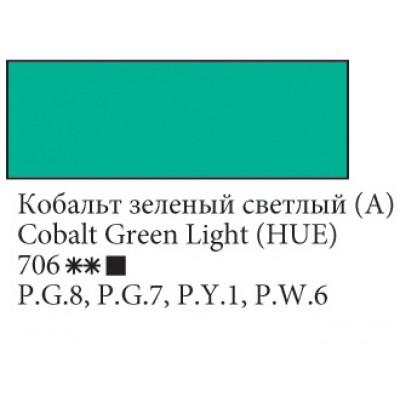 Кобальт зелений світлий (А) олійна фарба, 120мл, Ладога