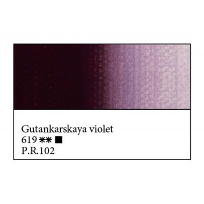 Гутанкарськая фіолетова олійна фарба, 46мл, ЗХФ Майстер Клас 619