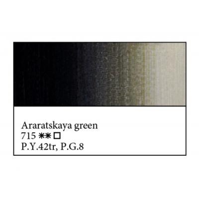 Араратська зелена олійна фарба, 46мл, ЗХФ Майстер Клас 715