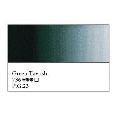 Зелена Тавуш олійна фарба, 46мл, ЗХФ Майстер Клас 736