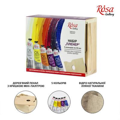 Набір олійних фарб Пленер, 5 кольорів по 45мл, ROSA Gallery