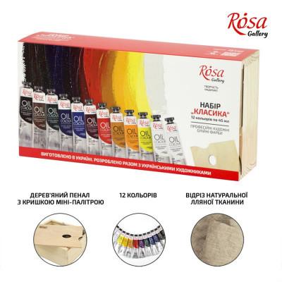 Набір олійних фарб Класика, 12 кольорів по 45мл, ROSA Gallery
