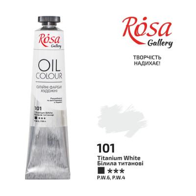 Білила титанові, 45мл, ROSA Gallery, олійна фарба