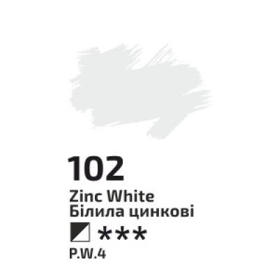 Білила цинкові, 45мл, ROSA Gallery, олійна фарба