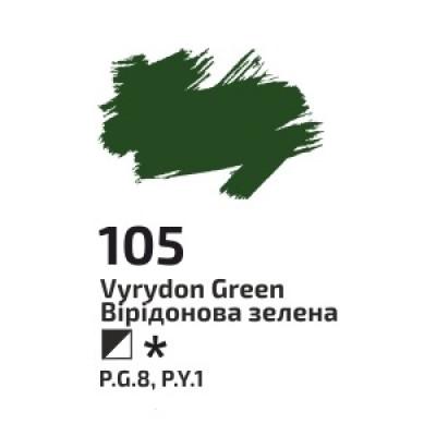 Вірідонова зелена, 45мл, ROSA Gallery, олійна фарба