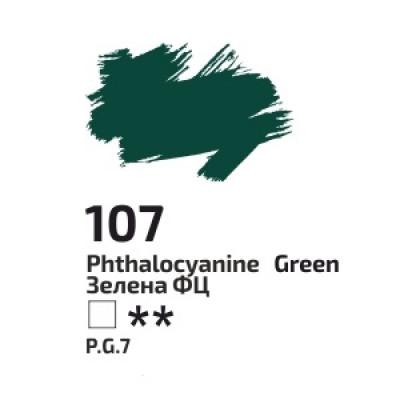 Зелена ФЦ, 45мл, ROSA Gallery, олійна фарба