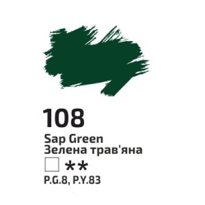 Зелена трав'яна, 45мл, ROSA Gallery, олійна фарба