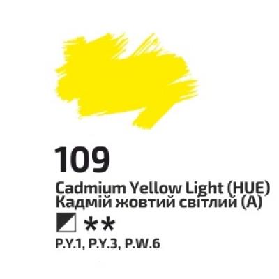 Кадмій жовтий світлий, 45мл, ROSA Gallery, олійна фарба