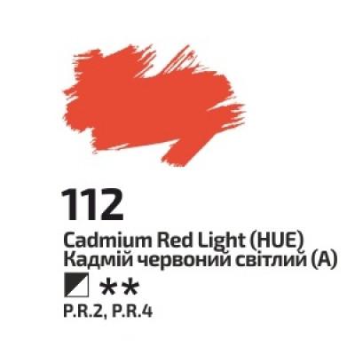 Кадмій червоний світлий, 45мл, ROSA Gallery, олійна фарба
