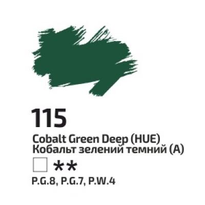 Кобальт зелений темний, 45мл,