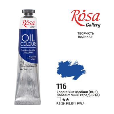 Кобальт синій середній, 45мл, ROSA Gallery, олійна фарба
