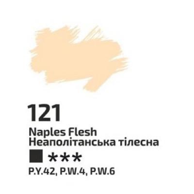 Неополітанском тілесна, 45мл, ROSA Gallery, олійна фарба