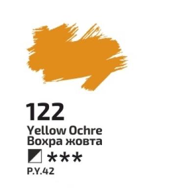 Охра жовта, 45мл, ROSA Gallery, олійна фарба