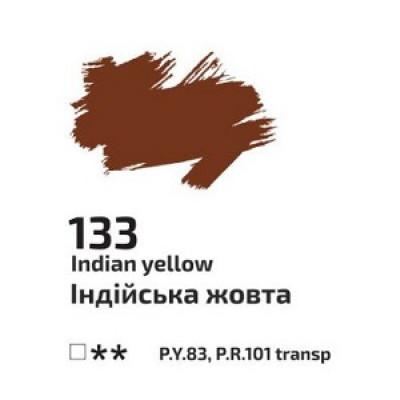 Індійська жовта, 45мл, ROSA Gallery, олійна фарба