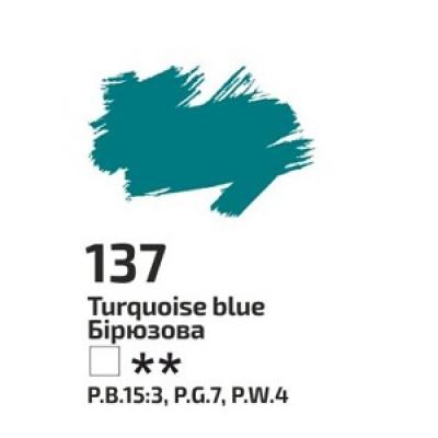 Бірюзова, 45 мл, ROSA Gallery, олійна фарба