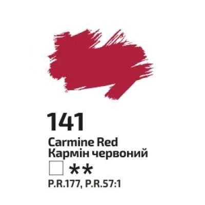 Кармін червоний, 45мл, ROSA Gallery, олійна фарба