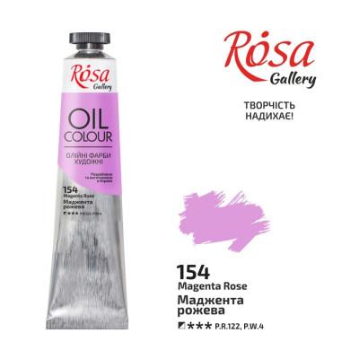 Маджента рожева, 45мл, ROSA Gallery, олійна фарба