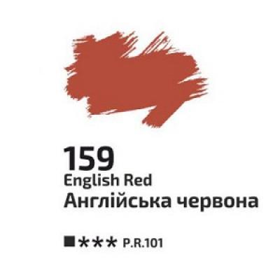 Англійська червона, 45мл, ROSA Gallery, олійна фарба