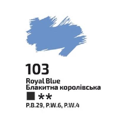 Блакитна королівська олійна фарба, 100мл, ROSA Gallery