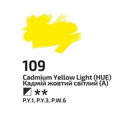 Кадмій жовтий світлий, 100мл, ROSA Gallery, олійна фарба