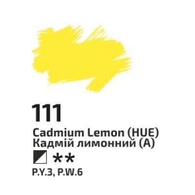 Кадмій лимонний, 100 мл, ROSA Gallery, олійна фарба