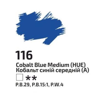 Кобальт синій середній, 100мл, ROSA Gallery, олійна фарба