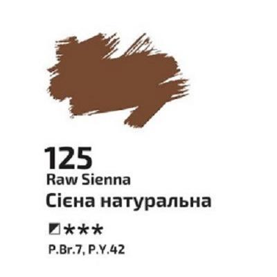 Сиена натуральная масляная краска, 100мл, ROSA Gallery