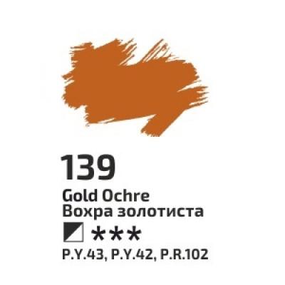 Охра золотиста, 100мл, ROSA Gallery, олійна фарба