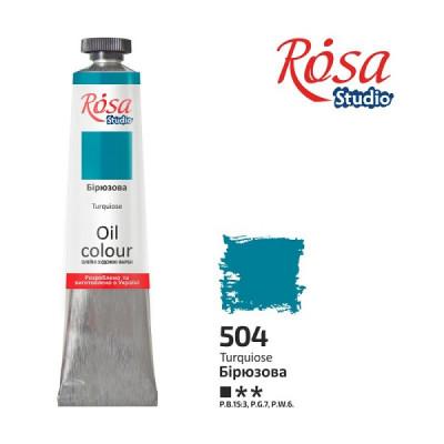 Бірюзова, 60 мл, ROSA Studio, олійна фарба