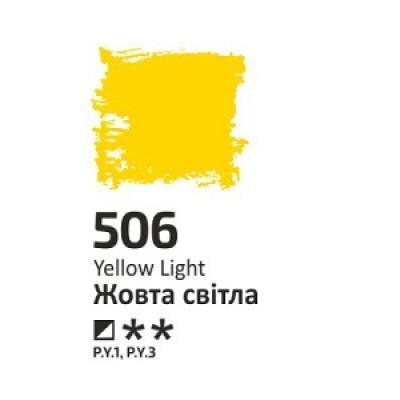 Жовта світла, 60мл, ROSA Studio, олійна фарба