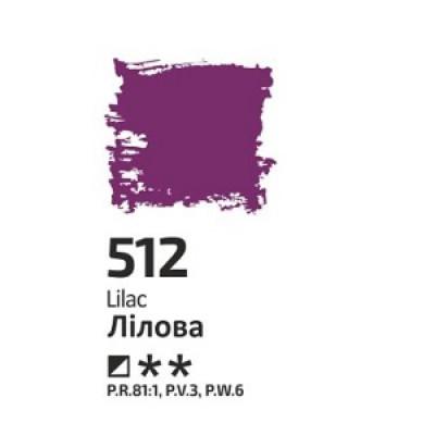 Лілова, 60мл, ROSA Studio, олійна фарба