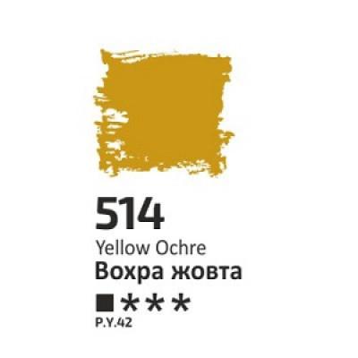 Охра жовта, 60мл, ROSA Studio, олійна фарба