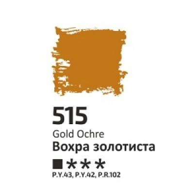 Охра золотиста, 60мл, ROSA Studio, олійна фарба