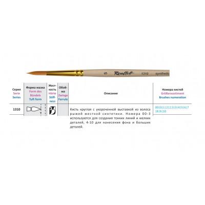 Синтетика круглая, № 4, Roubloff 1310, короткая ручка, художественная кисть