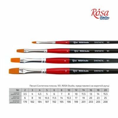 Синтетика плоская, № 18, ROSA Studio 101, короткая ручка, художественная кисть