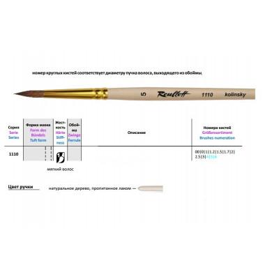Колонок круглий, № 0, Roubloff 1110, коротка ручка, художній пензель